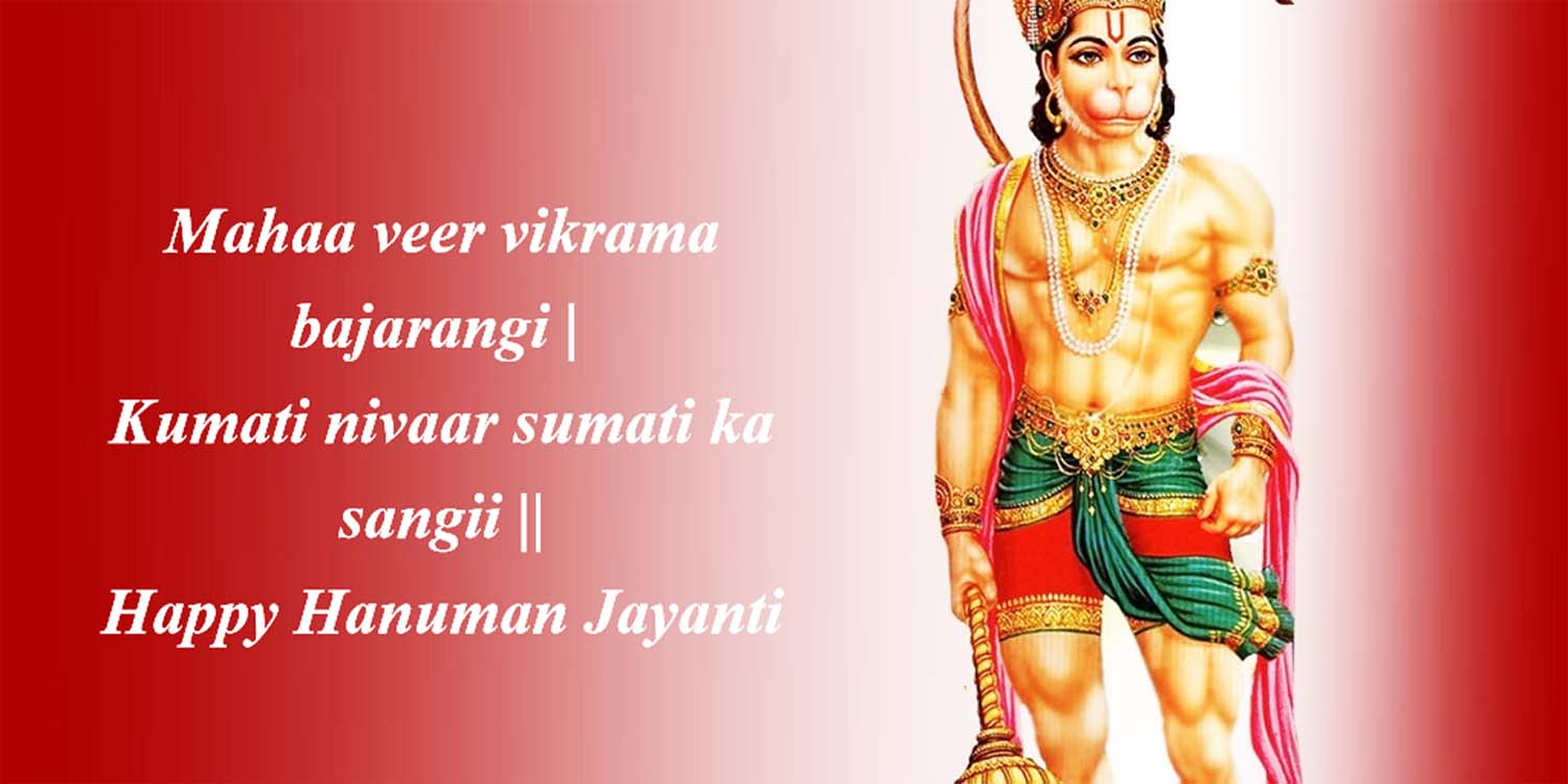 Happy hanuman jayanti wishes wallpapers
