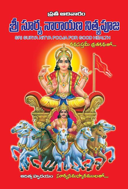 సూర్య నిత్య పూజ | Surya Nitya Pooja | GRANTHANIDHI | MOHANPUBLICATIONS | bhaktipustakalu