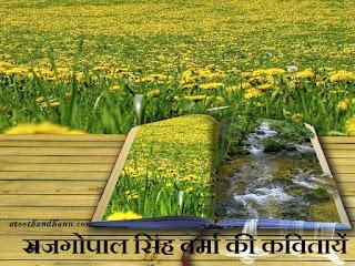 राजगोपाल सिंह वर्मा की कवितायें