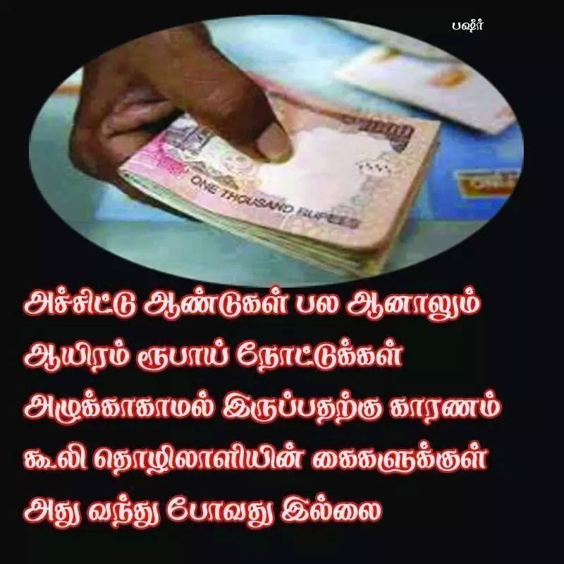 Tamil Lovely Quote Image World