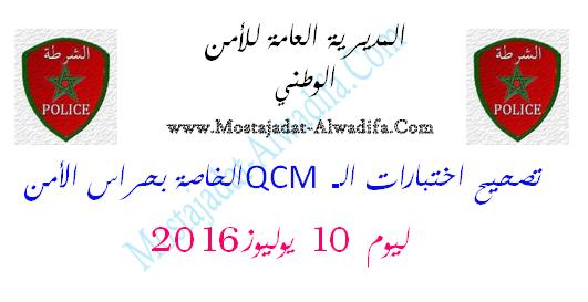 تصحيح اختبارات الـ QCM الخاصة بحراس الأمن ليوم 10 يوليوز 2016