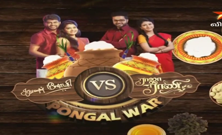 Saravanan Menakshi VS Raja Rani The Pongal War 15-01-2018 Vijay TV Pongal SPl