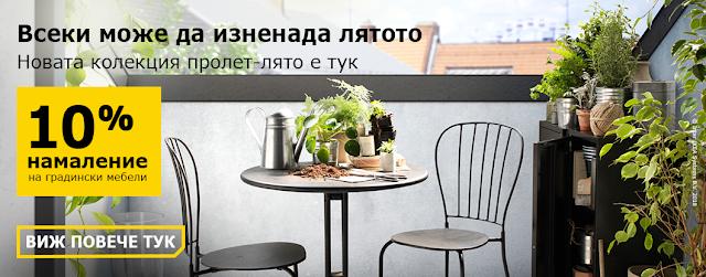 http://www.ikea.bg/home/offers/gradinski-mebeli-namalenie/