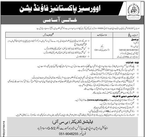 Jobs In Overseas Pakistanis Foundation Islamabad 30 April 2017