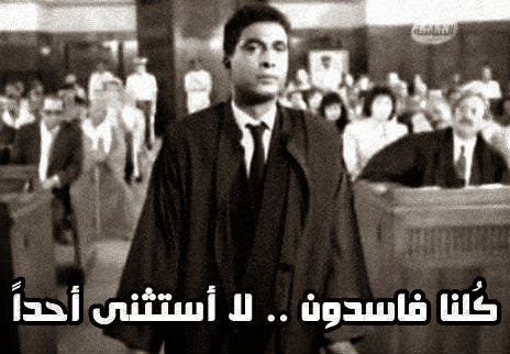 ,احمد زكي,كلنا فاسدون ولا استثني احد