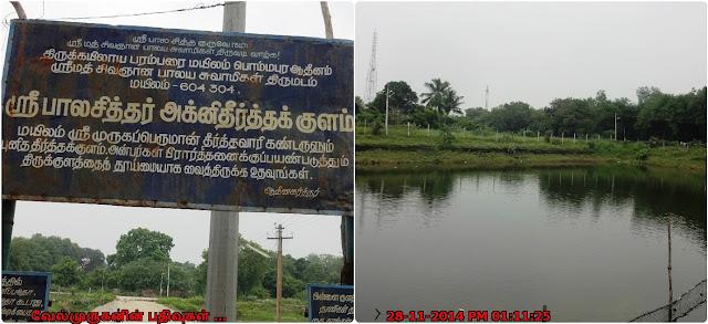 Bala Siddhar Agni Thertham