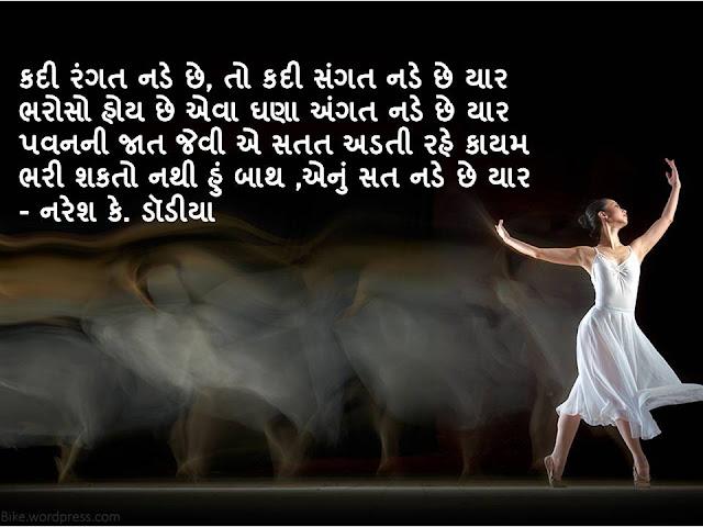 कदी रंगत नडे छे, तो कदी संगत नडे छे यार Gujarati Muktak By Naresh K. Dodia