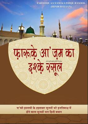 Download: Faruq-e-Azam ka Ishq-e-Rasool pdf in Hindi