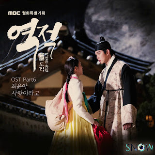 Rebel : Thief Who Stole The People, Sinopsis, Review, My Review, Hong Gil Dong, Drama Korea, K-Drama, Korean Drama, Korean Style, Joseon, Korean Drama Review, Review By Miss Banu, OST, Ending, Suspen, Sejarah, Fiction, Watak, Pelakon, Yoon Gyun Sang, Chae Soo Bin, Kim Sang Joong, Kim Ji Suk, Lee Honey, Sim Hee Seop, Kim Jung Hyun, Lee Soo Min, Seo Yi Sook, Park Eun Seok, Park Soo Young, Ahn Nae Sang, Jeong Da Bin,