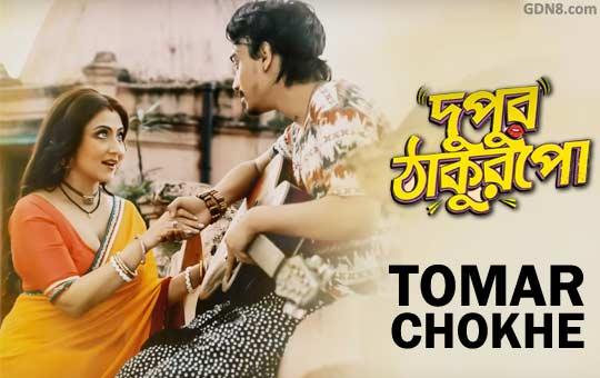 Tomar Chokhe - Dupur Thakurpo Web Series