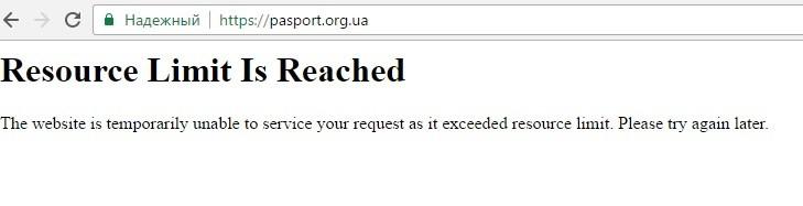 Capture d'écran du site de demande de passeport ukrainien