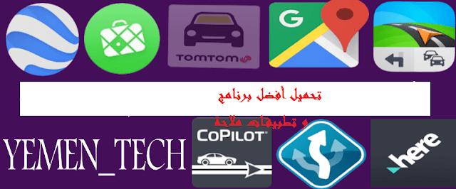 أفضل ،برنامج ،تطبيقات ،الخرائط ، الملاحه ، gps ،المجانية ،لهواتف، الاندرويد ،بدون، نت