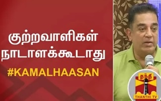 Criminals should not Rule the Country – Kamal Haasan | Thanthi Tv