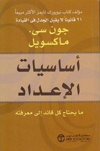 كتاب أساسيات الإعداد pdf - جون سي. ماكسويل