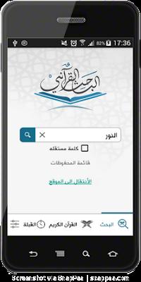 تطبيق الباحث القرآني لتفاسير القرآن و الاستماع الى مجموعة من القرّاء