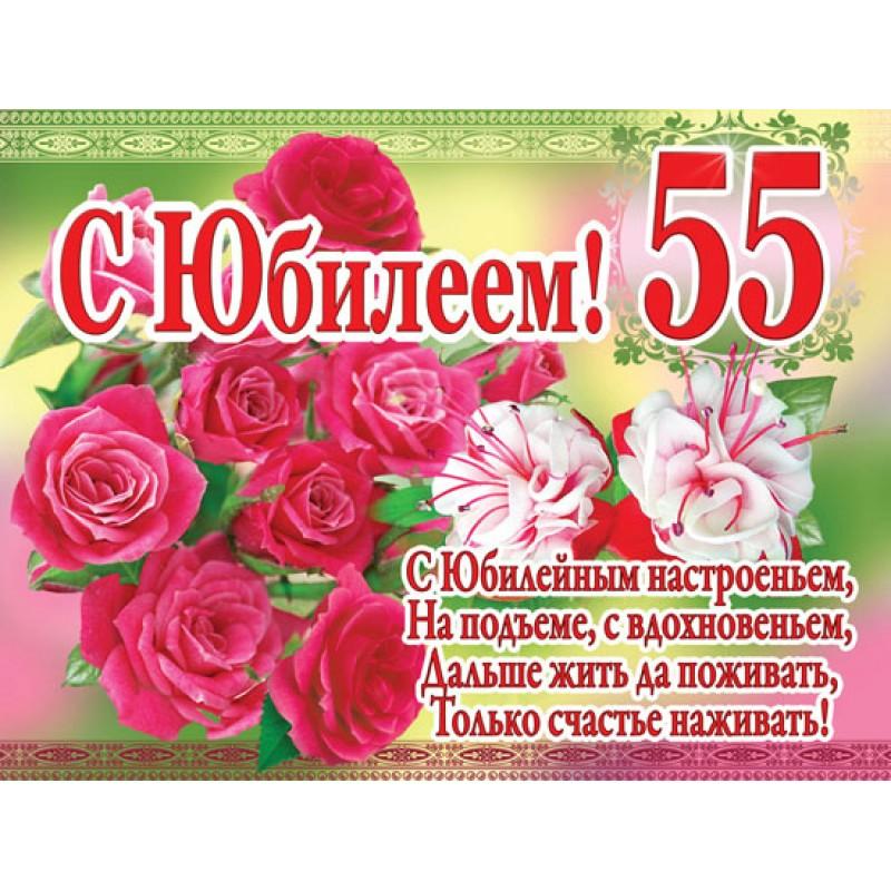 Поздравления с юбилеем 55 лет женщине свекрови