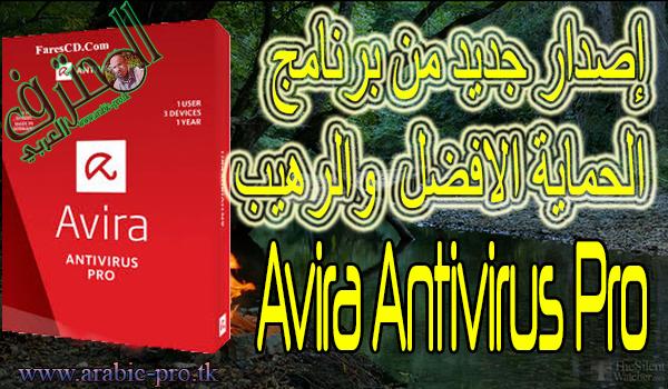 الاصدار الجديد من برنامج الحماية الرهيب | Avira Antivirus Pro 15.0.42.11