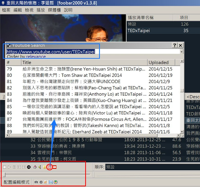 foobar2000-2-免開瀏覽器播放 Youtube 訂閱頻道+清單,還能自動記憶結束時間﹍foobar2000