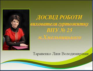 Досвід роботи вихователя гуртожитку Тараненко Ліни