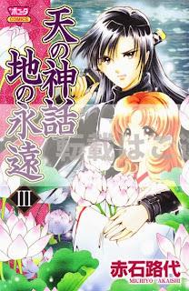 天の神話 地の永遠 第01-03巻 [Ten no Shinwa Chi no Eien vol 01-03]