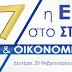 """Συνέδριο """"Η Ευρώπη στο σταυροδρόμι των πολιτικών και οικονομικών εξελίξεων"""" Fondation Gabriel Peri"""