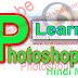 Adobe Photoshop Kya Hai? Photoshop Ko Sikhne Ke Liye Kya Kya Chahiye