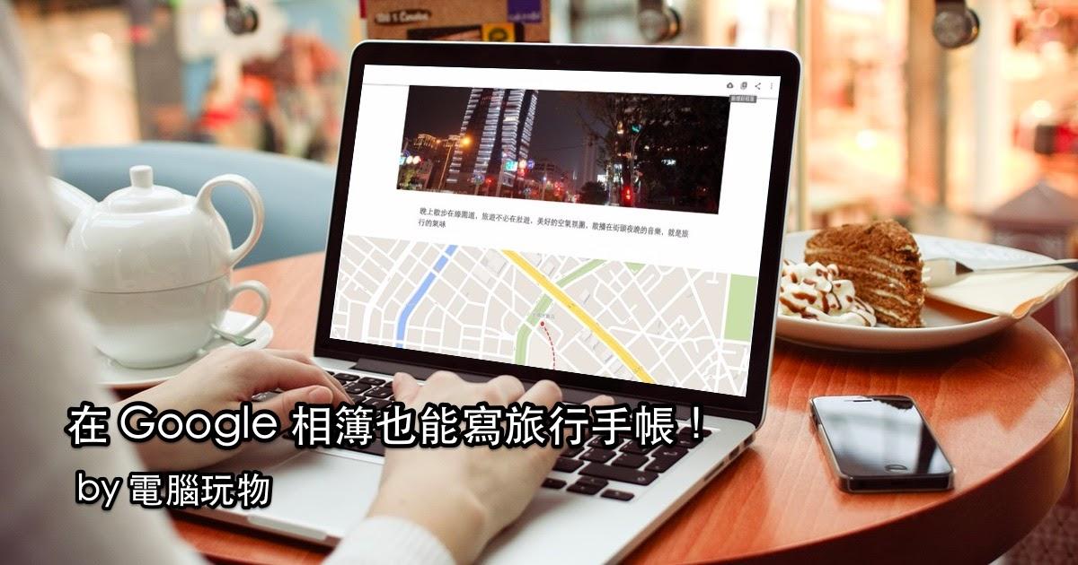 相簿變真正旅遊日記! Google 相簿推出寫遊記功能