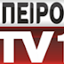ΗΠΕΙΡΟΣ TV 1