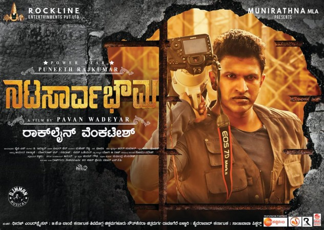 Puneeth Rajkumar, Saroja Devi B., Anupama Parameshwaran, Rachita Ram's Natasaarvabhowma Kannada Movie Box Office Collection 2019 wiki, cost, profits, Natasaarvabhowma Box office verdict Hit or Flop, latest update Budget, income, Profit, loss on MT WIKI, Wikipedia