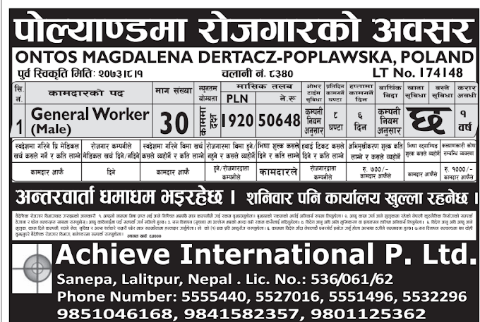 Jobs For Nepali In Poland Salary- Rs.50,648/