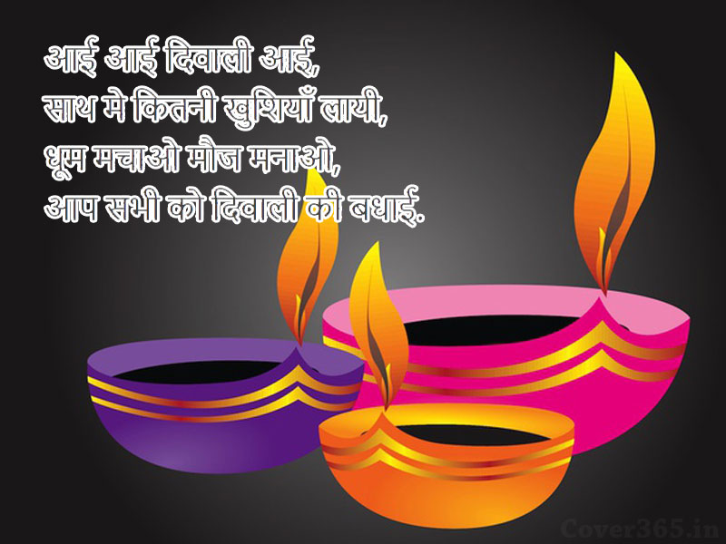 Happy Diwali Quotes in Hindi