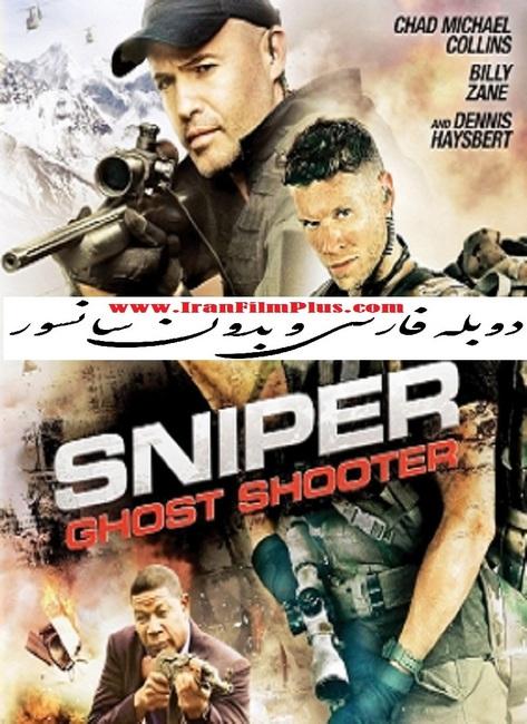 فیلم دوبله: تک تیرانداز: شبح تیرانداز (2016) Sniper: Ghost Shooter