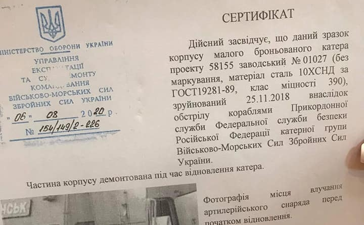 МБАК P175 Бердянськ заводський номер
