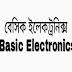 বেসিক ইলেকট্রনিক্স শিক্ষা পার্ট (২) Basic Electronics Part 2