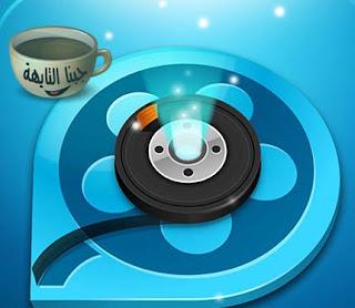 تحميل برنامج كيو كيو بلاير عربي 2018 QQ  Player للكمبيوتر والاندرويد