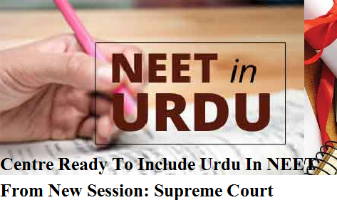 centre-ready-to-include-urdu-in-neet-paramnews