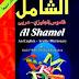 تحميل الشامل -قاموس إنجليزي عربي English dictionary book achamil pdf