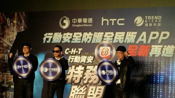中華電信與HTC、趨勢科技合作,推行動資安