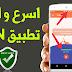 تحميل تطبيق VPN خرافي : بسرعة انترنت كبيرة حماية خصويتك و إخفاء موقعك الأصلي استعمله ولن تندم