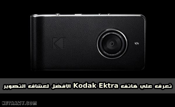 تعرف-علي-هاتف-Ektra-الجديد-من-Kodak-لعشاق-التصوير