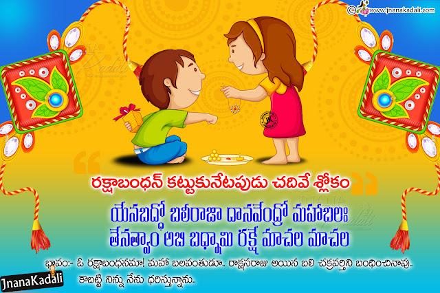 telugu rakhi mantram, rakshabandhan mantra with meaning in telugu, happy rakshabandhan wallpapers greetings in telugu
