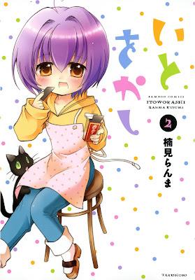 [Manga] いとをかし 第01-02巻 [Ito okashi Vol 01-02] Raw Download