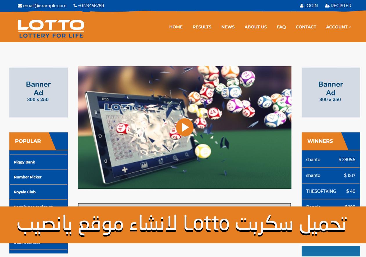 تحميل سكربت Lotto لانشاء موقع يانصيب