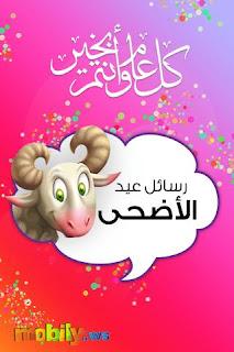 رسائل عيد الأضحى 2018 للسنة 1439هـ رسائل حب رسائل إسلامية 2018, رسائل بنات 2018