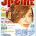 [Magazine] Ayumi Hamasaki 2004-01 J-Point