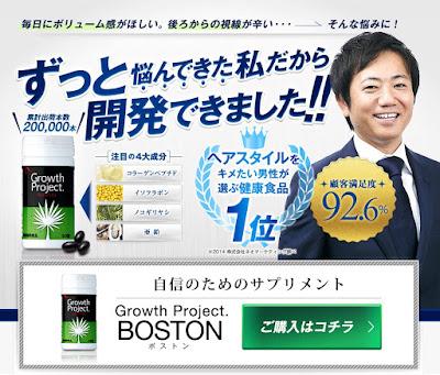 BOSTON購入サイト