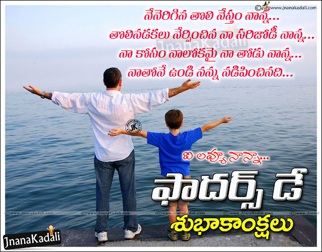 Here is a New Father's Day Telugu Quotes and Messages in Telugu Language, Cool Father's Day 2016 Telugu Wallpapers with Nice Greetings, Telugu Father's Day SMS and WhatsApp Magic Pictures, Cool Father's Day Telugu Images.