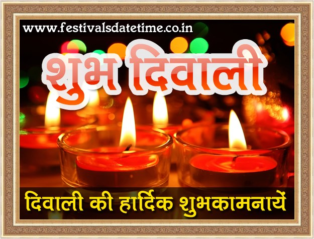 Happy Diwali Hindi Wishing Wallpaper Free Download No.D