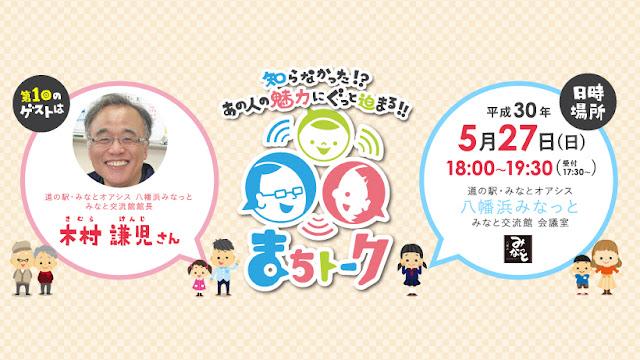 【参加者募集中】新感覚イベント「まちトーク」を5/27開催します!