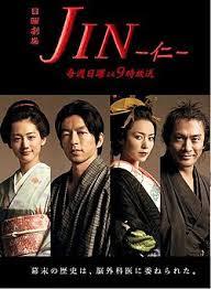 Jin Bác Sĩ Jin - Jin 2013 Poster